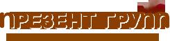 Рекламно-производственная компания «Презент-групп»