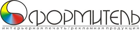 Рекламно-производственная компания «ОФОРМИТЕЛЬ»