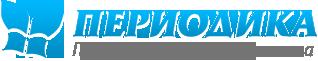 Типография полного цикла «Периодика»