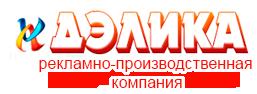 Рекламно-производственная компания «Дэлика»