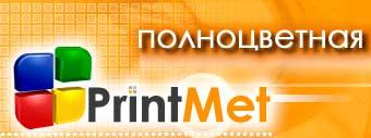 Производственная компанияООО «ПринтМет»