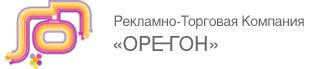 Рекламно-торговая компания «Оре-Гон»
