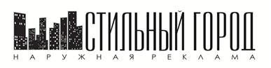 Рекламно-производственная компания «Стильный город»