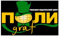 Рекламно-издательский центр «Полиgraf»