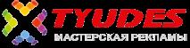 Рекламно-производственная компания Tyudes
