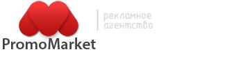 Рекламное агентство «ПРОМОМАРКЕТ»