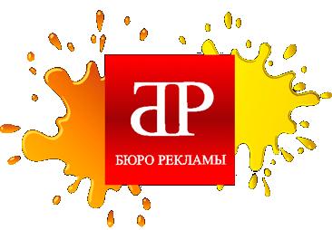 Фирма «Бюро рекламы»