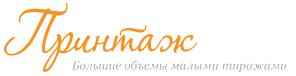 Полиграфическая компания «Принтаж»