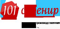 Производственно-рекламная компанияООО «101 Сувенир»