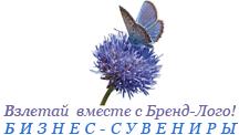 Рекламно-производственная компания «Бренд-Лого» на Ленской