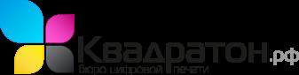 Бюро цифровой печати ООО «Квадратон»
