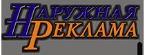 Рекламно-производственная компания «Наружная реклама»