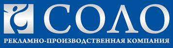 Рекламно-производственная компания «СОЛО» на Грибоедова