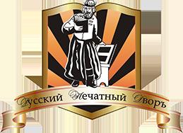 Типография «Русский печатный двор»