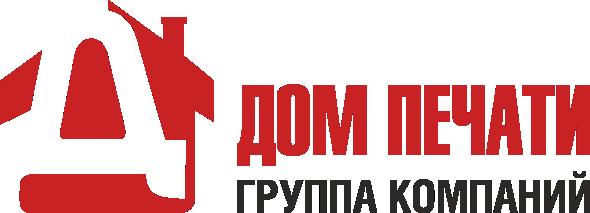 Полиграфический центр «ДОМ ПЕЧАТИ»