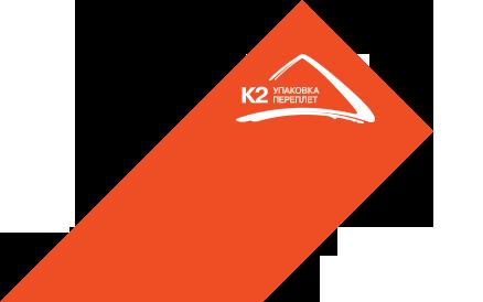 Производственная компания «К2»