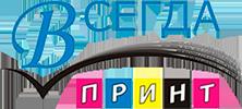 ТипографияООО «ВсегдаПринт»