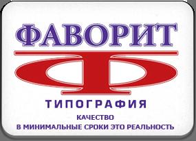 Типография «Фаворит»