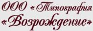ТипографияООО «Возрождение»