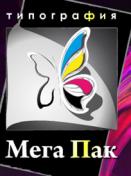 Типография «Мега Пак+7»