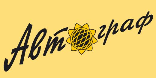 Типография «Автограф»