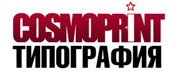 Рекламно-полиграфическая компания «КосмоПринт»