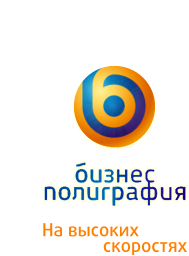 Полиграфическая компания «БизнесПолиграфия» на площади Журавлёва