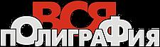 Полиграфическая компания «Вся полиграфия»