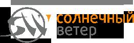 Рекламно-производственная компанияООО «Солнечный Ветер»