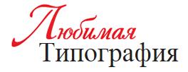 КомпанияООО «Любимая типография»