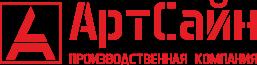 Рекламно-производственная компания «АртСайн»