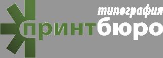 Рекламно-полиграфическая компания «Принт Бюро»