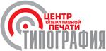 Типография «ЦЕНТР-ПРИНТ»