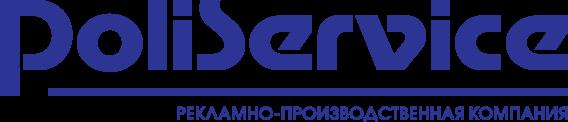 Рекламно-производственная компания «Poliservice»