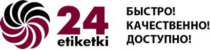 Компания «Этикетки24»