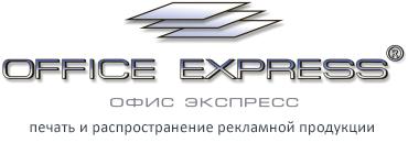 Директ-маркетинговое агентство «Офис-Экспресс»