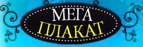 Типография «Мега-плакат»