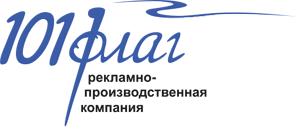 Рекламно-производственная компания «101Флаг»