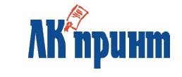 Полиграфическая компания «ЛК Принт»