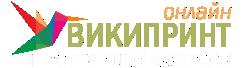 Центр оперативной полиграфии «Википринт»