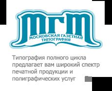 Типография полного циклаОАО «Московская газетная типография»