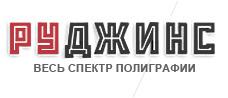 Полиграфическая компания ООО «Руджинс»