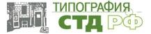 Типография ООО «СТД РФ»