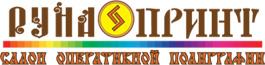 Центр оперативной полиграфии «РУНА ПРИНТ»