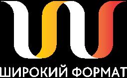 Рекламно-производственная компанияООО «Широкий формат»