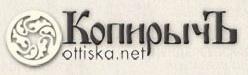 Производственно-полиграфическая компания «КопирычЪ»