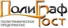 Типография «ПолиграфРост»