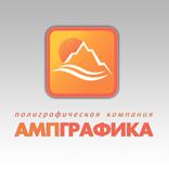 Полиграфическая компания «Ампграфика»