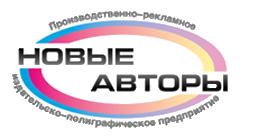 Полиграфическая компания «Новые авторы»