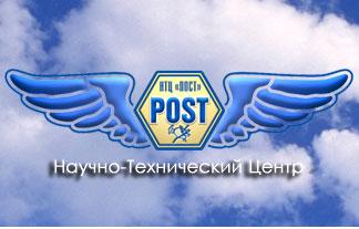 Полиграфическая фирма «НТЦ Пост»
